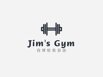 Jim's Gym吉姆健身工作室