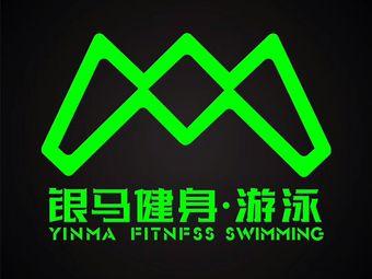 银马游泳健身(东方店)