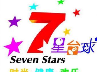 7星台球TOP俱乐部(卓越广场店)