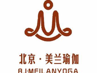 美兰瑜伽  普拉提旗舰店