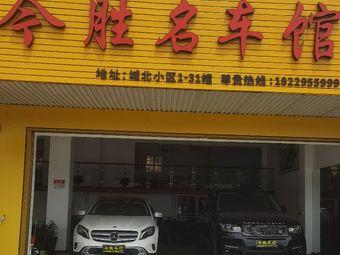 今胜豪车租赁