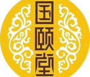 国颐堂养发养生馆(中原万达店)