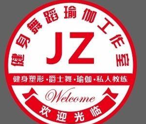 JZ健身舞蹈瑜伽馆