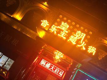 皇朝KTV(东沙)