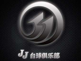 JJ台球俱乐部
