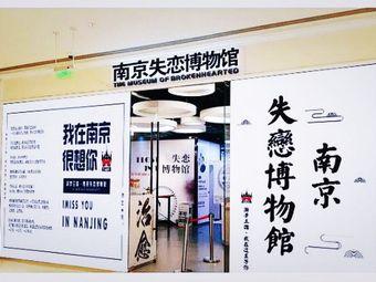 南京失恋博物馆(新街口旗舰店)