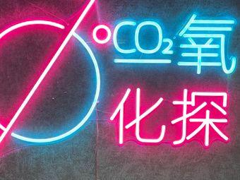 二氧化探案馆