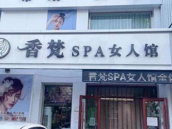 香梵SPA女人馆