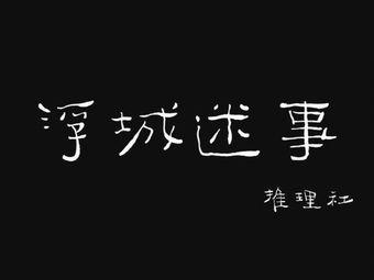 浮城迷事推理社
