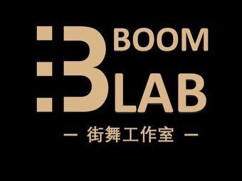 BOOMBOOMLAB街舞工作室(夷陵万达店)