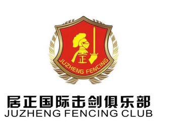 海口居正国际击剑俱乐部