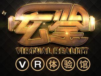 玄鉴VR体验馆