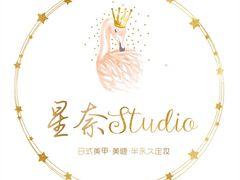 星奈Studio的圖片