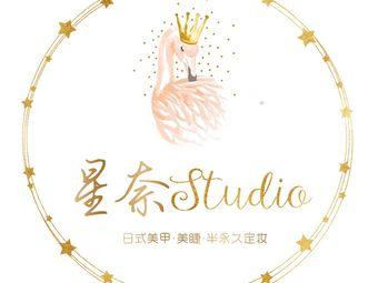 星奈Studio