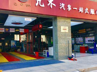 BFT蓝火(人民大道店)