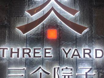 三个院子(福清店)