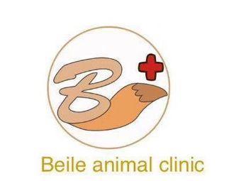 贝乐动物诊所