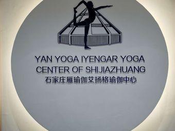 石家庄雁瑜伽艾扬格瑜伽中心