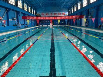 泳缘游泳馆