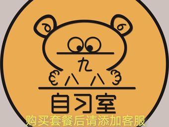 寿光1988自习室(全福元B座店)