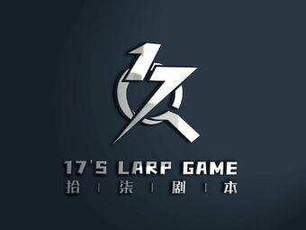 拾柒剧本·17's LARP GAME