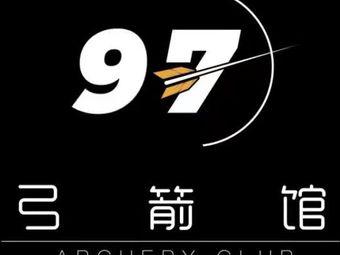 97弓箭馆