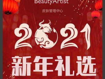 Beauty Artist 皮肤管理中心