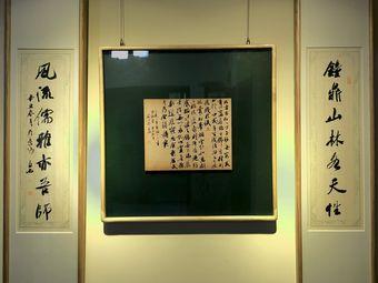 白雨书法篆刻工作室