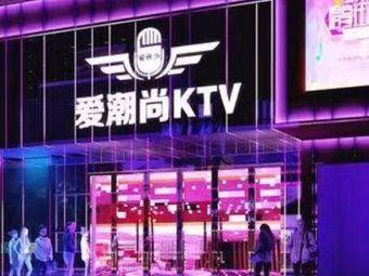 爱潮尚量贩式KTV(三乡店)
