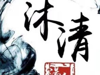 沐清汤泉(唐徕店)