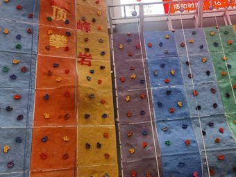 顶峰攀岩俱乐部