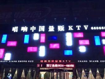 唱响中国量贩KTV