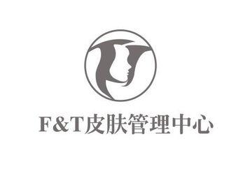 F&T皮肤管理中心