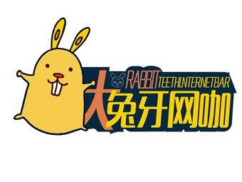 大兔牙网咖(开大黄校店)