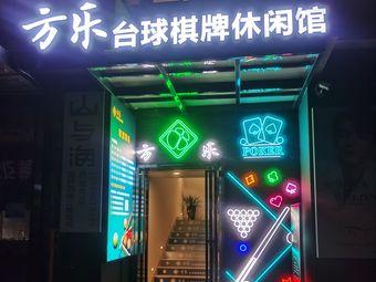 方乐台球棋牌生活馆