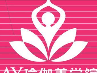 AY瑜伽美学馆