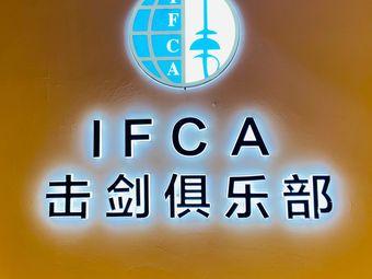 居正国际击剑俱乐部 | IFCA国际击剑学院