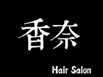 香奈Hair salon(万达店)