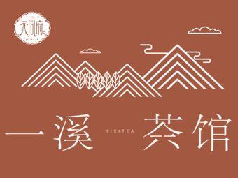一溪茶館·天同府(龙光世纪店)