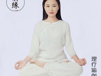 丽缘理疗瑜伽
