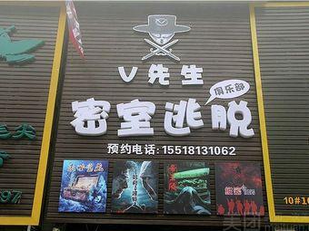 v先生密室逃脱(关帝庙店)