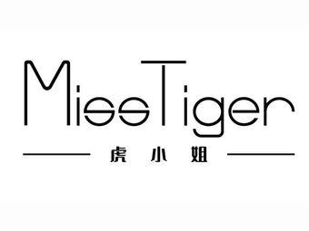 MISS TIGER(财富店)