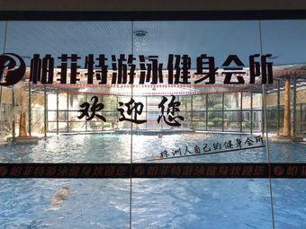 帕菲特恒温游泳馆