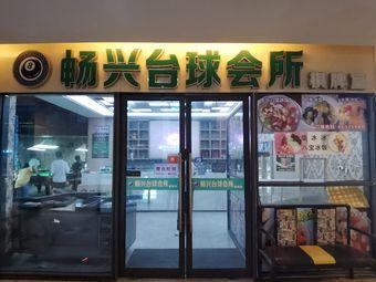 畅兴台球会所棋牌室(爱琴海店)