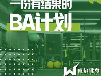 W-fit威尔健身工作室(红谷滩绿地店)