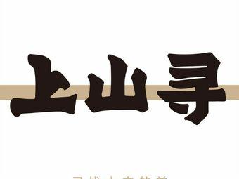 上山寻·KOMURO