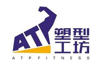 ATP塑型工坊·私教工作室(蒙古营店)