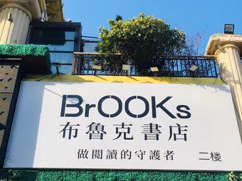 布鲁克书店·自习室(海滨胡桃里店)