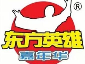 东方英雄嘉年华(银座店)