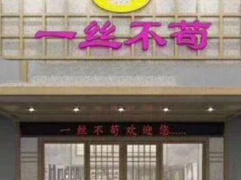 一丝不苟连锁美业(形象店)